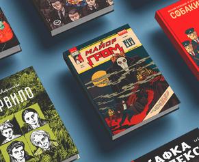 Из России с любовью: 6 отечественных комиксов, которые достойны внимания