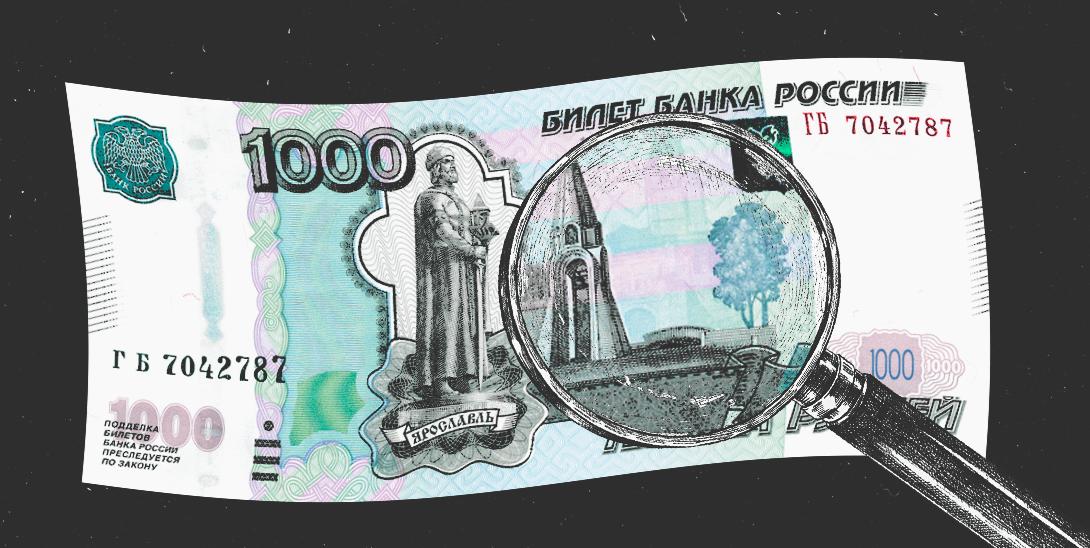 Фото 1000 рублевой банкноты