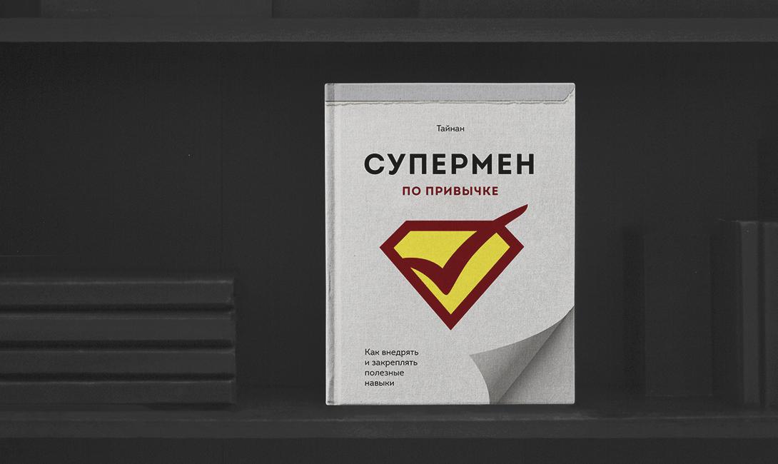 """Легко читаемые книги по психологии """"Супермен по привычке"""""""