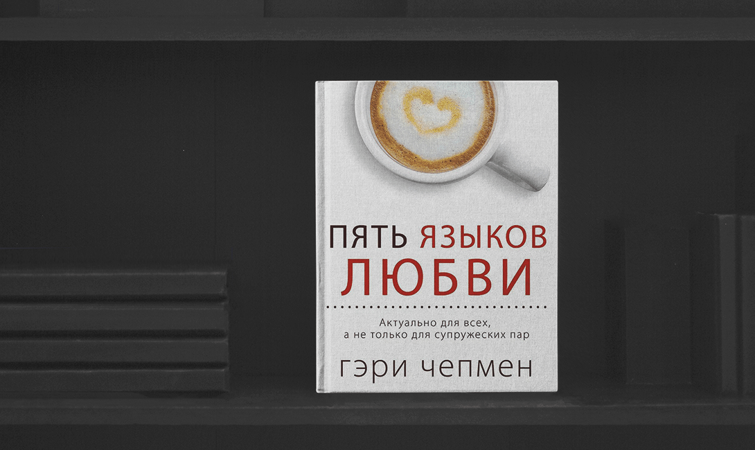Легко читаемые книги по психологии «Пять языков любви»