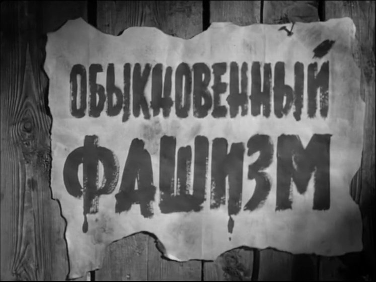 """""""Обыкновенный фашизм"""""""